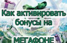 Активация бонусов Мегафон