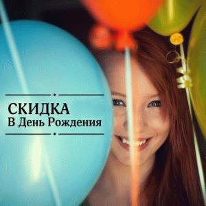 Какие бывают скидки на день рождения в Москве