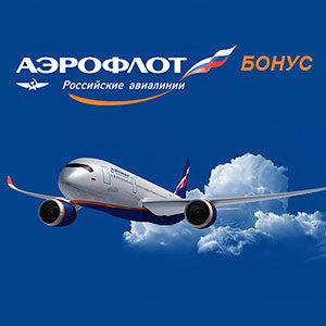 Программа «Аэрофлот Бонус» — как зарегистрироваться и получить карту?