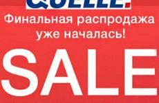 Спецпредложения и сезонная распродажа в интернет-магазине Квели