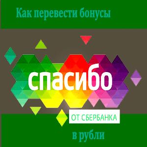 Как бонусы «Спасибо от Сбербанка» перевести в рубли