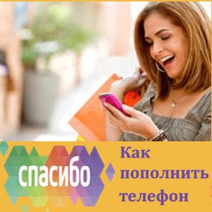Как пополнить телефон бонусами «Спасибо от Сбербанка»