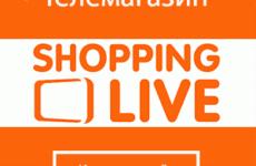 Онлайн-распродажа на немецком телеканале «ШопингЛайф»