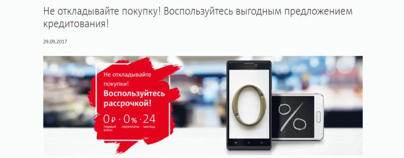 """Кредиты и рассрочки в """"МТС"""""""
