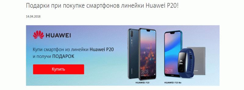 Подарки при покупке Huawei
