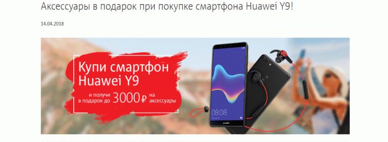 Бесплатные аксессуары для Huawei Y9