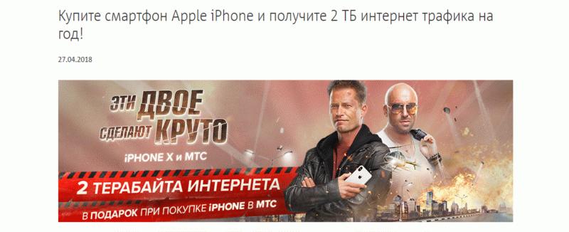2 терабайта интернета к iPhone
