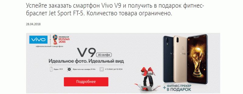 Фитнес-трекер для Vivo V9