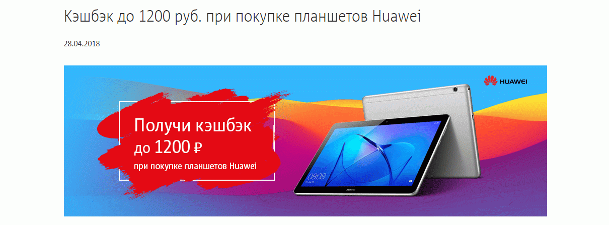 Выгодный кэшбэк при покупке Huawei