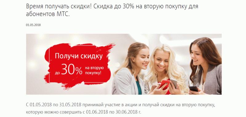"""Скидки до 30% пользователям """"МТС"""""""