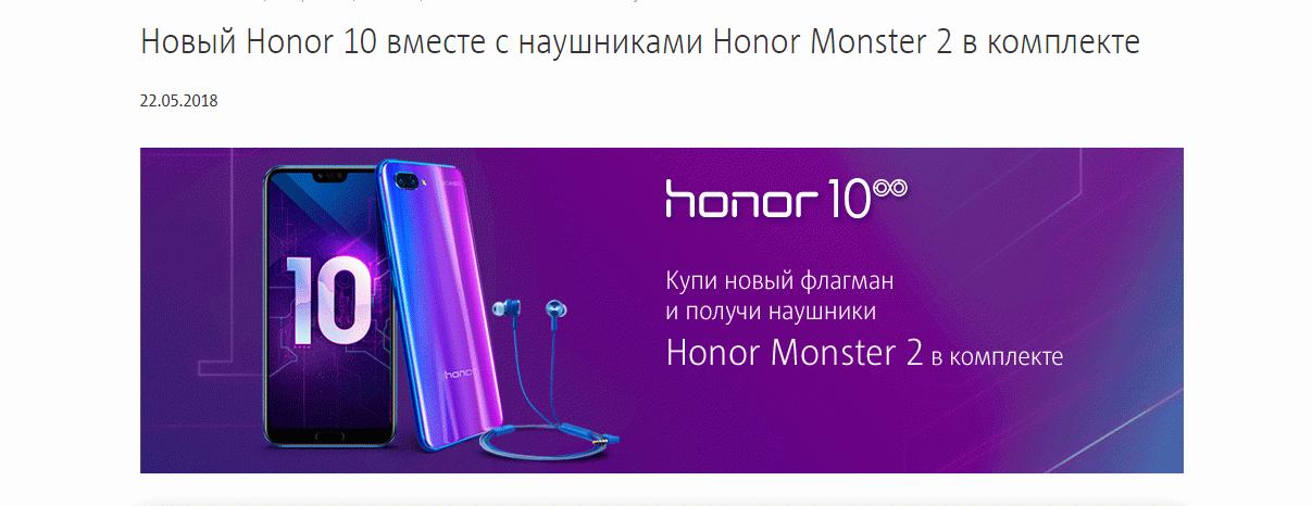 Бесплатная гарнитура к новому Honor
