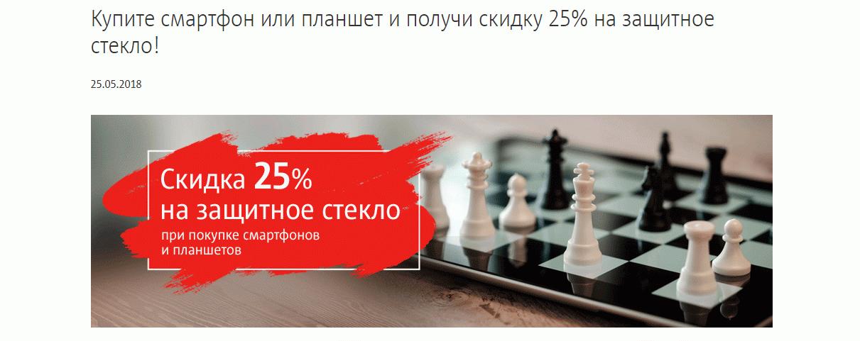 Защита экрана со скидкой 25%