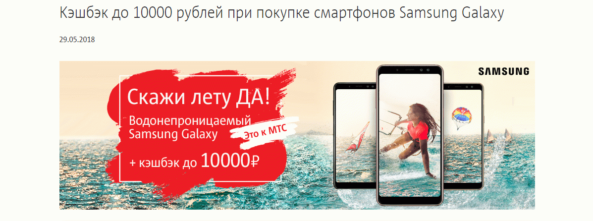 Возврат денег с покупки Samsung Galaxy