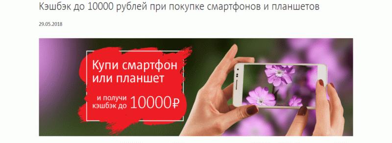 Кэшбэк на множество смартфонов