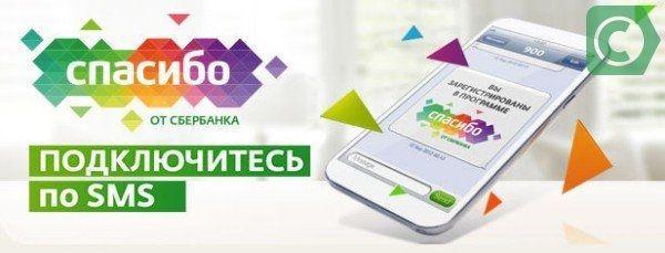 Регистрация на мобильнике
