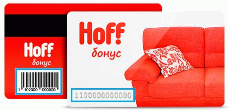 Внешний вид бонусной карты Хофф