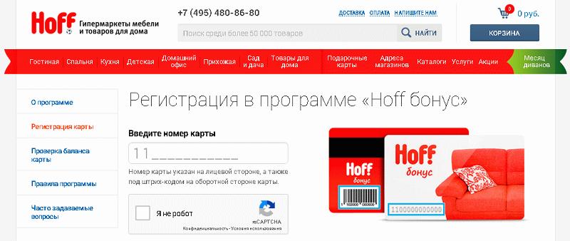 Страница регистрации бонусной карты Hoff