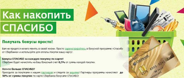 Изображение подробно рассказывает, как получается и начисляется электронная валюта банка.