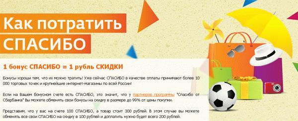 На приведенном изображении, взятом с официального сайта финансовой организации, приведены примеры использования электронной валюты для оплаты товаров.