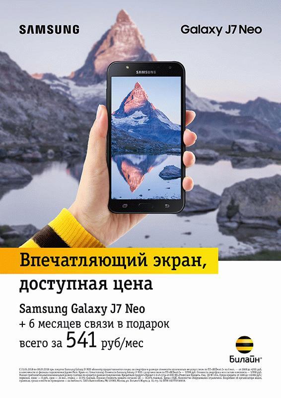 Samsung J7 Neo с оплаченной на полгода связью