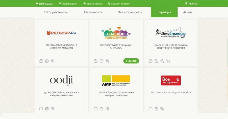 Интернет-магазины - партнеры Сбербанка