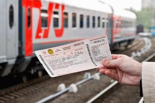 премиальный билет РЖД Бонус