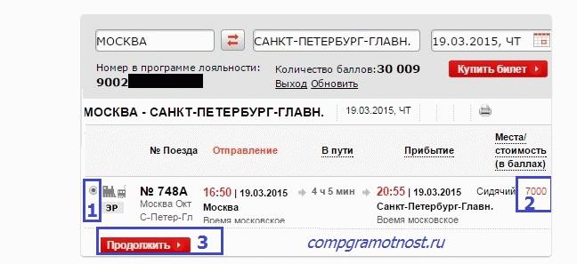 на экране появится стоимость премиального билета