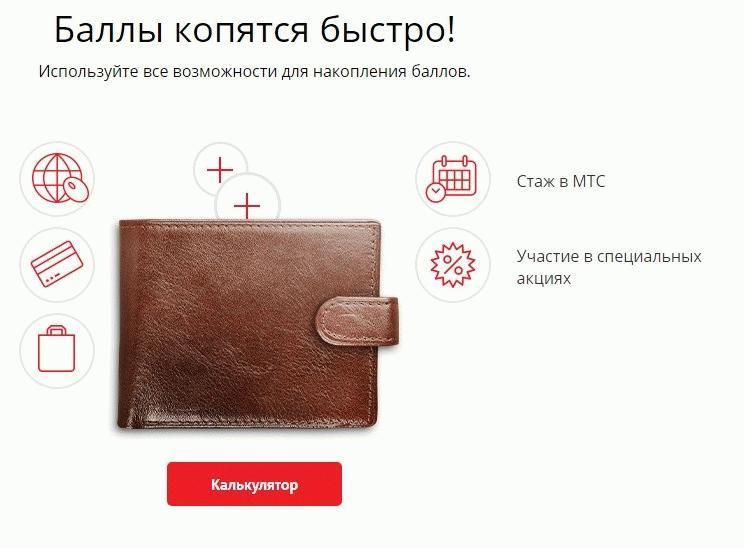 Копите виртуальные монетки и покупайте услуги связи