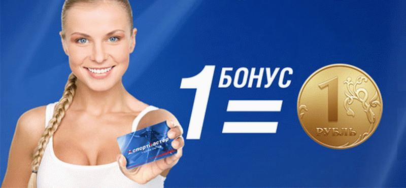 1 бонус равен 1 рублю