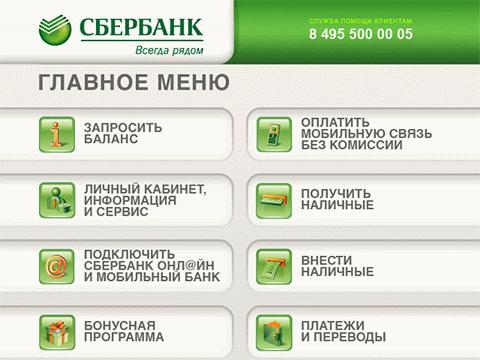 Проверка Спасибо через банкомат