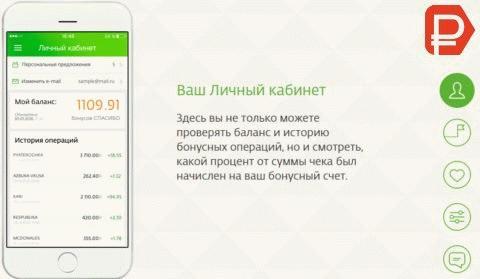 Проверка Спасибо через мобильное приложение