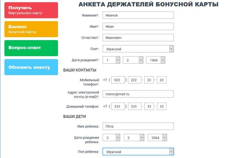 Анкета держателя карты
