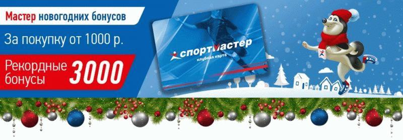 Пример акции 3000 бонусов за 1000 рублей