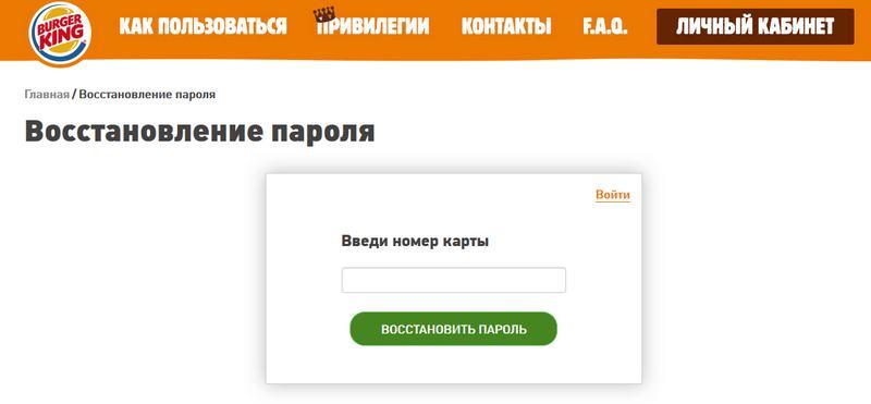 Восстановление пароля от аккаунта