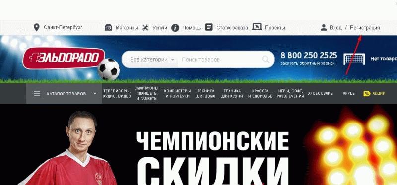 """переход на страницу регистрации на сайте """"Эльдорадо"""""""