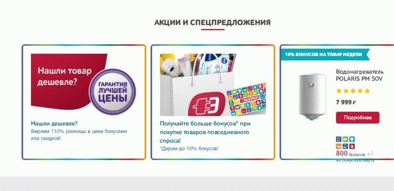 """информация об акциях на сайте """"Эльдорадо"""""""