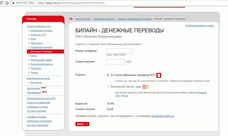 Платежи на сайте МТС