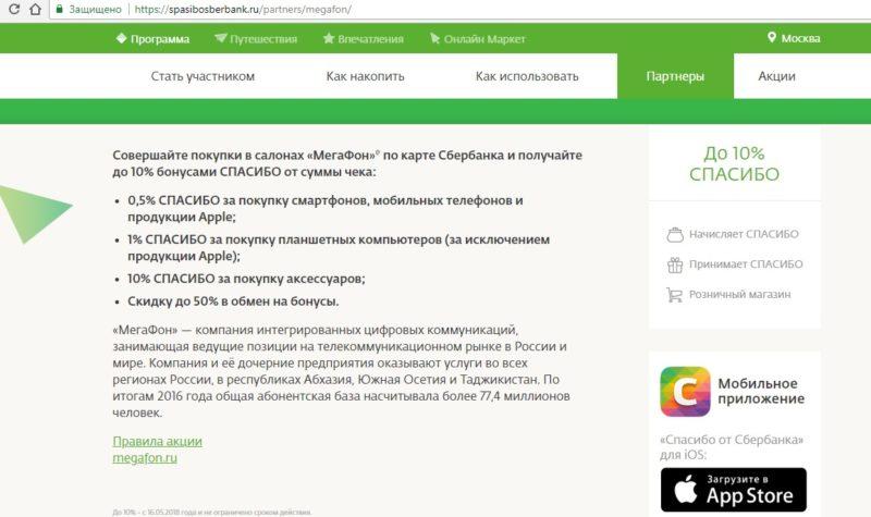 Мегафон-партнер Сбербанка
