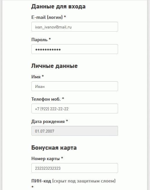 Анкета для регистрации пользователя