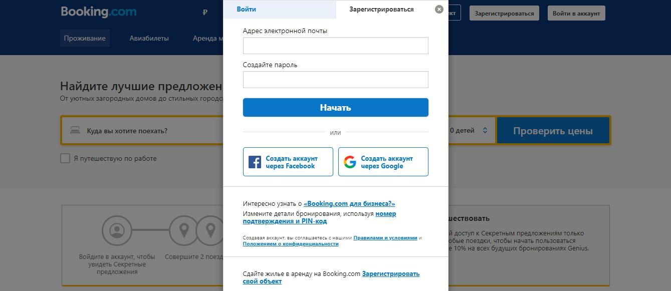 регистрация на сайте booking.com
