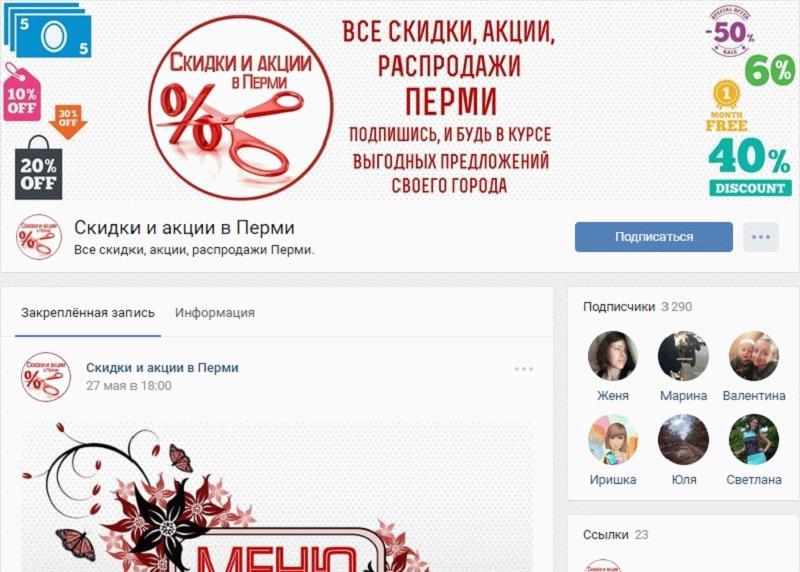 Паблик с информацией о скидках в Перми