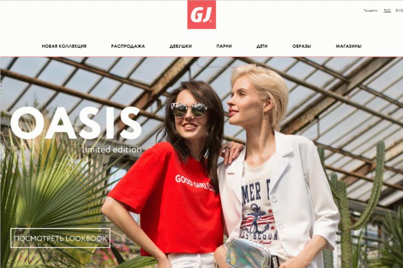Официальный сайт бренда