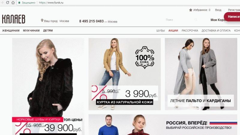 Сайт фабрики Каляев