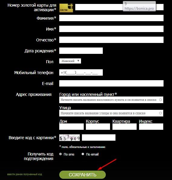 электронная форма анкеты Рив Гош