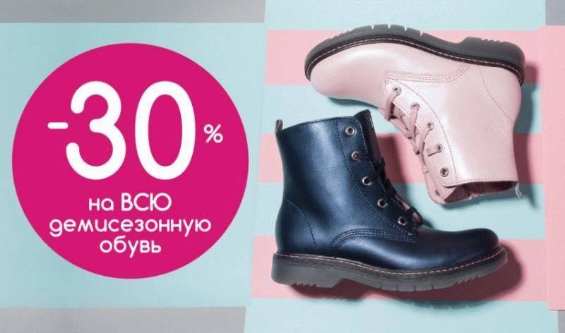 пример акции магазина обуви