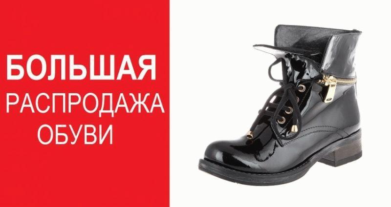 пример распродажи магазина обуви