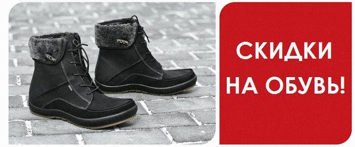 пример скидок магазина обуви