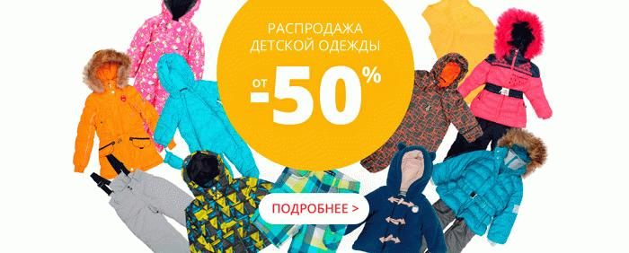 Распродажа детской одежды обеспечивает приобретение с большой скидкой