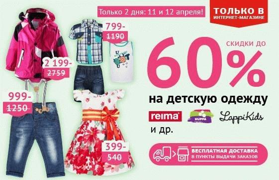 Покупка в интернет магазине выгодна в любой точке России.