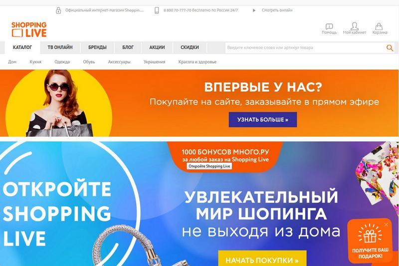 Акции телемагазина ШопингЛайф